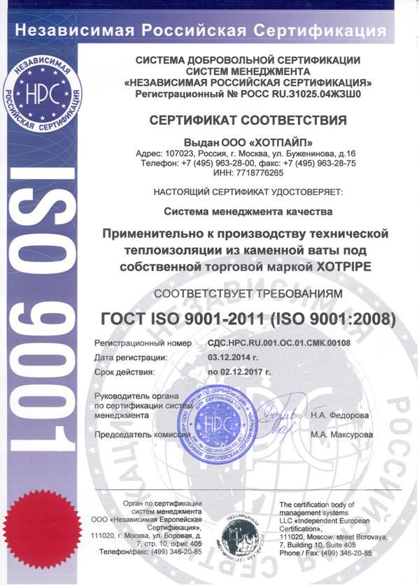 Сертификат ГОСТ ISO 9001-2011 (9001:2008) Хотпайп