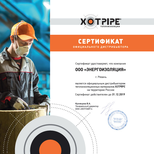 Сертификат официального дилера Хотпайп ЭнергоИзоляция