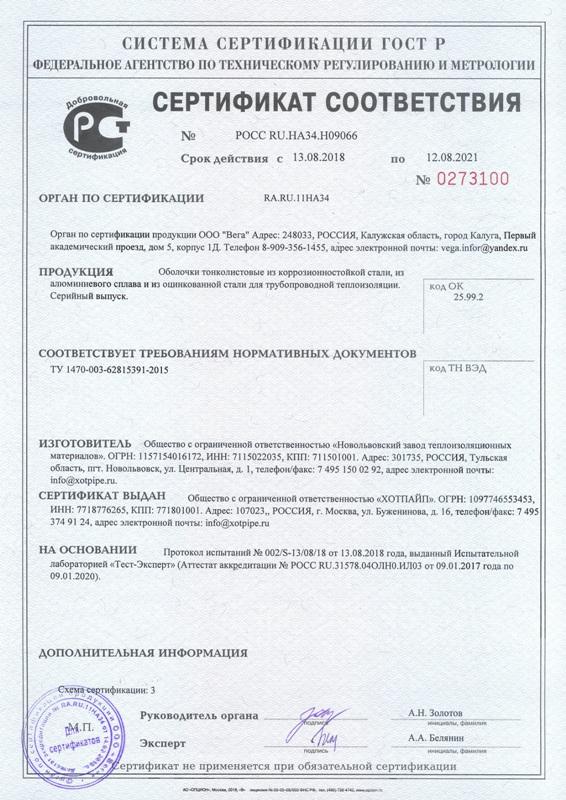 Сертификат соответсвия оцинкованные окожушки Хотпайп O-ME