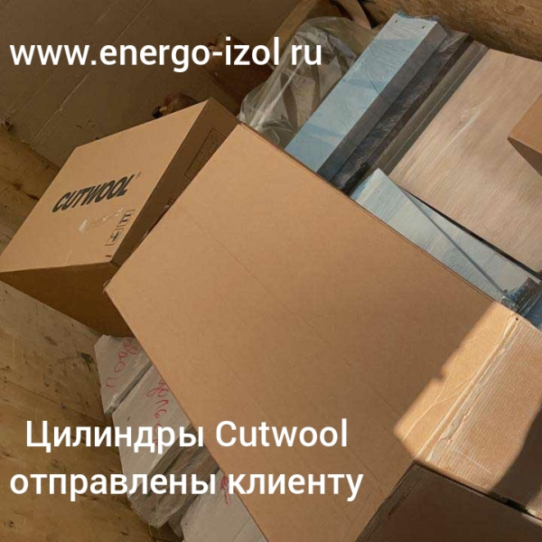 Цилиндры Cutwool отправлены клиенту