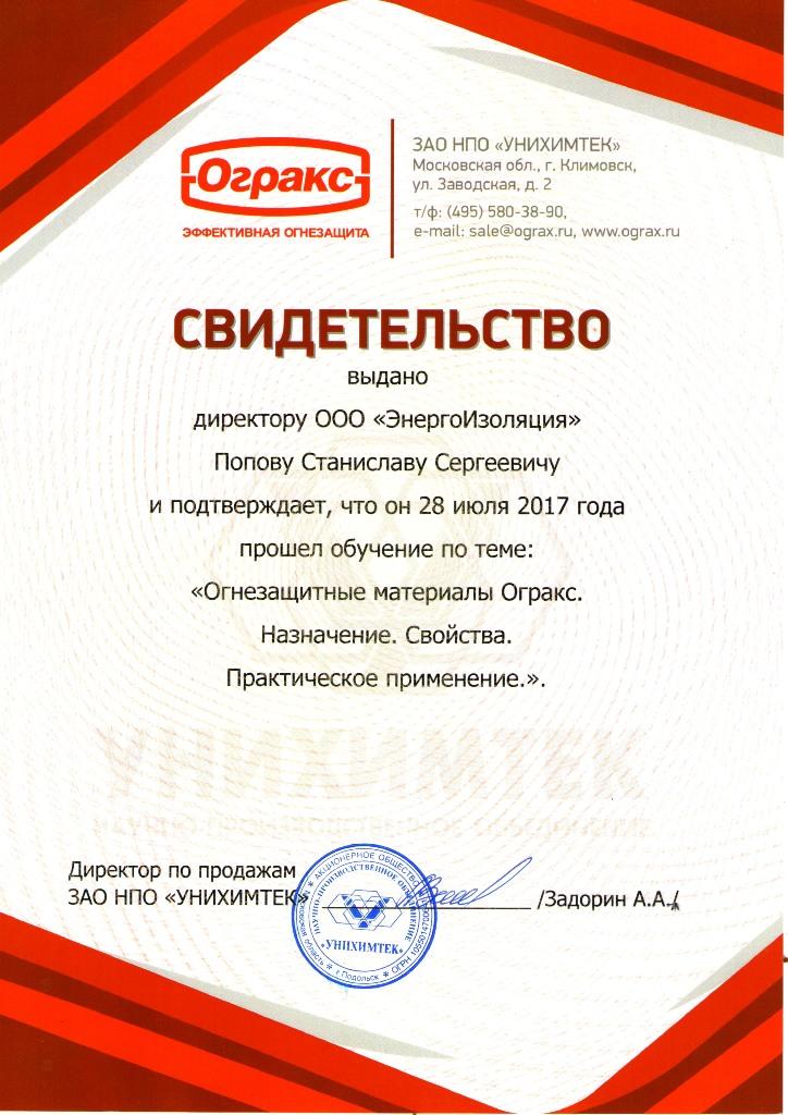 Сертификат официального дилера Огракс Унихимтек компания ЭнергоИзоляция