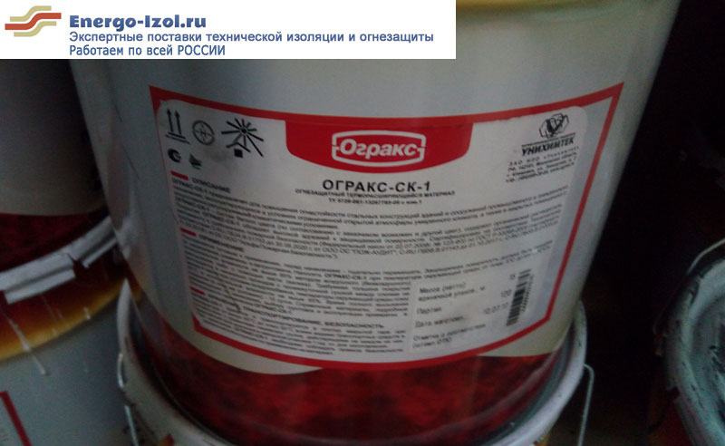 Огнезащита ОГРАКС-СК-1 фото ведра банки