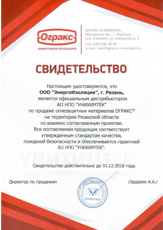 Сертификат официального дистрибьютора ОГРАКС огнезащитные материалы