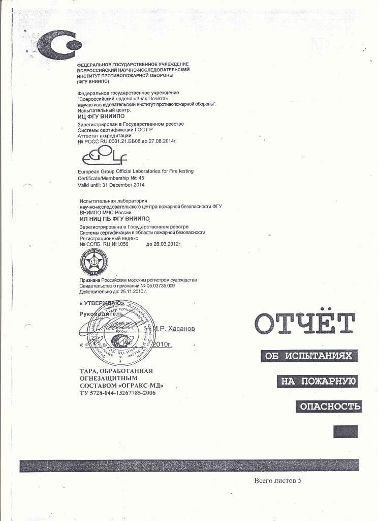 титульная страница протокола испытаний огнезащиты ящика с оружием