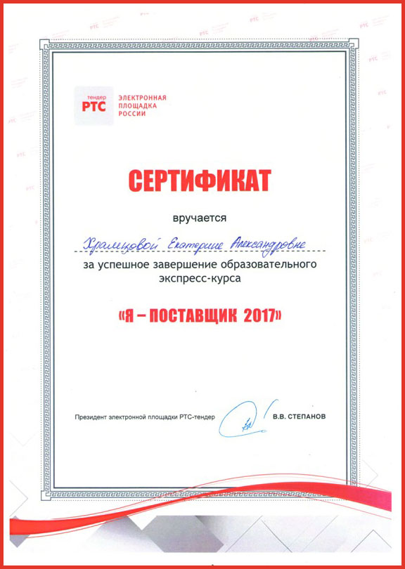 Сертификат о прохождение обучения работы на электронных площадках  по 44-ФЗ (ЭнергоИзоляция РТС Тендер)