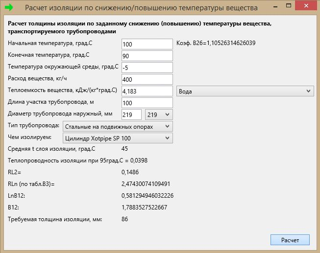 Программа расчета толщины изоляции трубы по нормам СП 61.13330.2012
