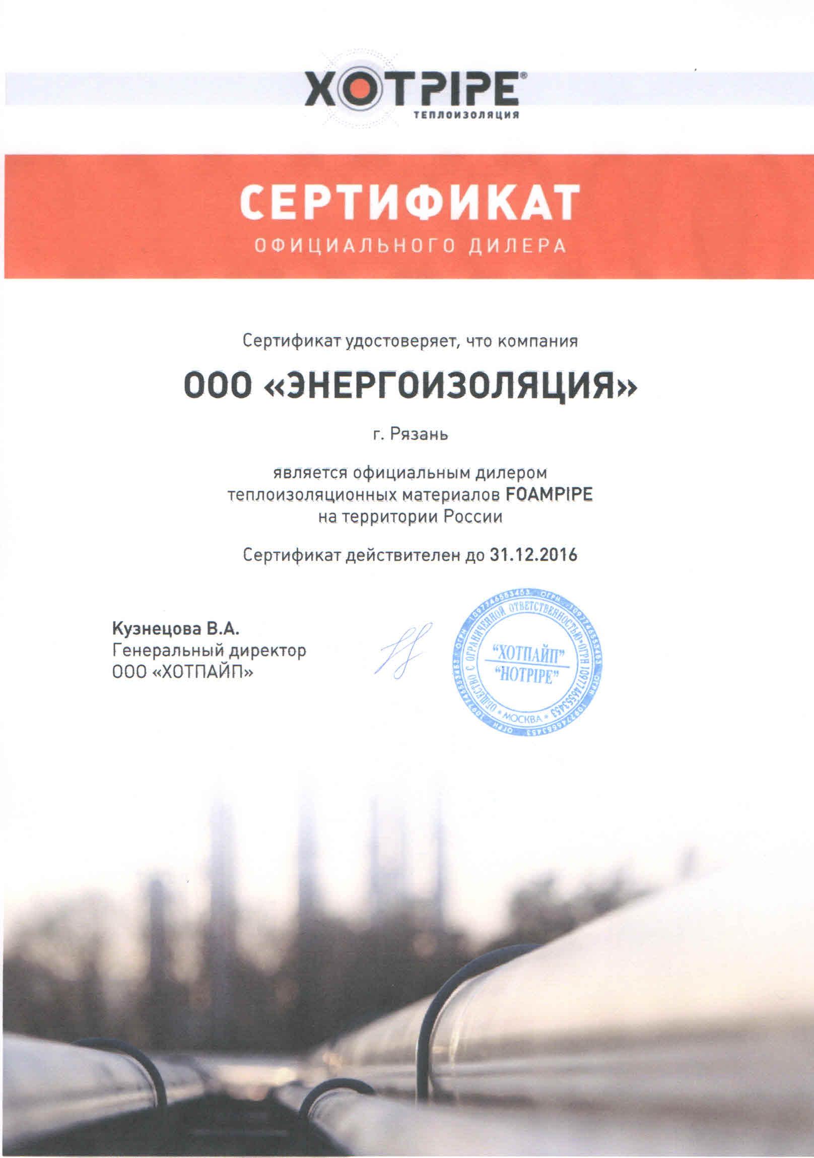 Сертификат официального дилера Foampipe - Компания ЭнергоИзоляция