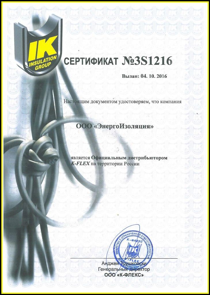 Сертификат официального дилера К-флекс ЭнергоИзоляция