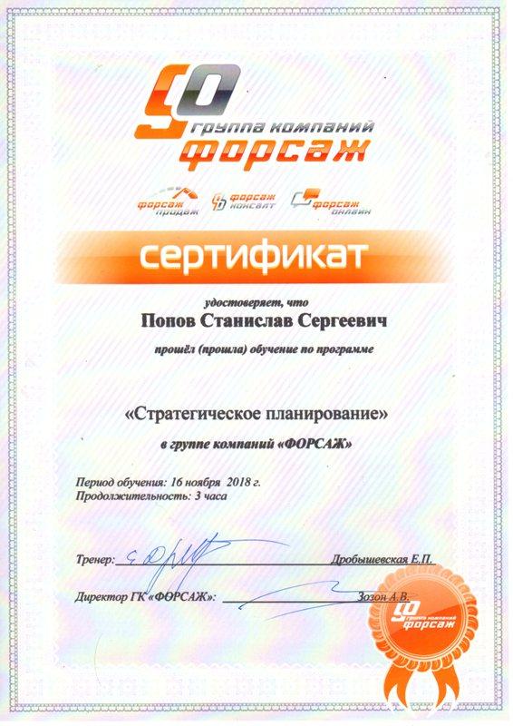 ЭнергоИзоляция сертификат обучения стратегической планирование