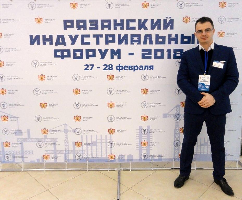 Рязанский индустриальный форум 2018 Фото
