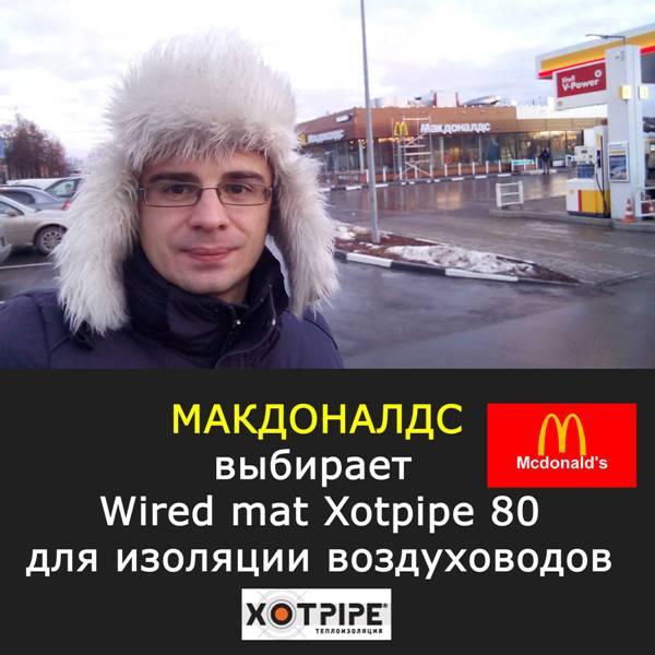 Цилиндры хотпайп в макдональдс