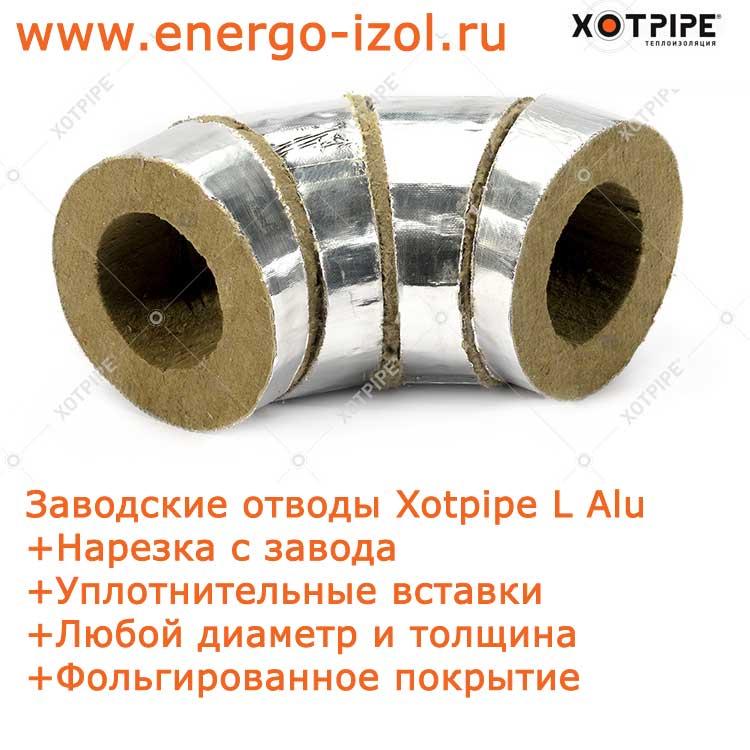 Цилиндры хотпайп SP на изоляцию трубопроводов котельной