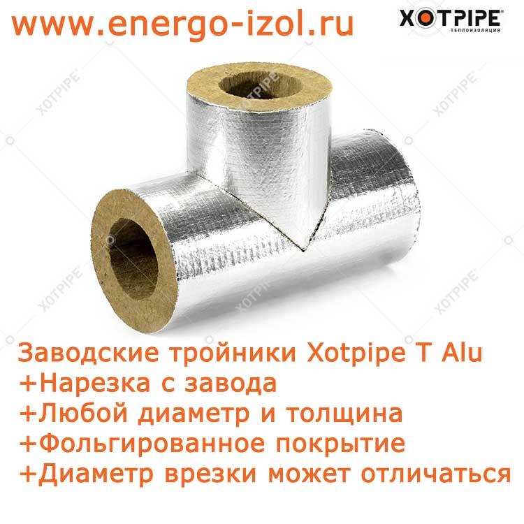 Тройник хотпайп SP на изоляцию трубопроводов котельной