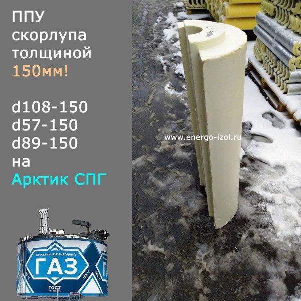 Скорлупа ППУ 57 89 159 150мм фото энергоизоляция полимеризоляция