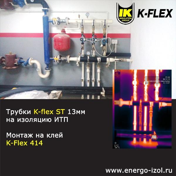 монтаж трубок К-флекс СТ толщиной 13мм на трубопроводы итп энергоизоляция kflex