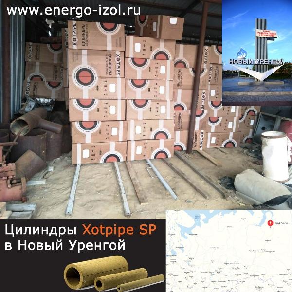 цилиндров Xotpipe SP в Новый Уренгой