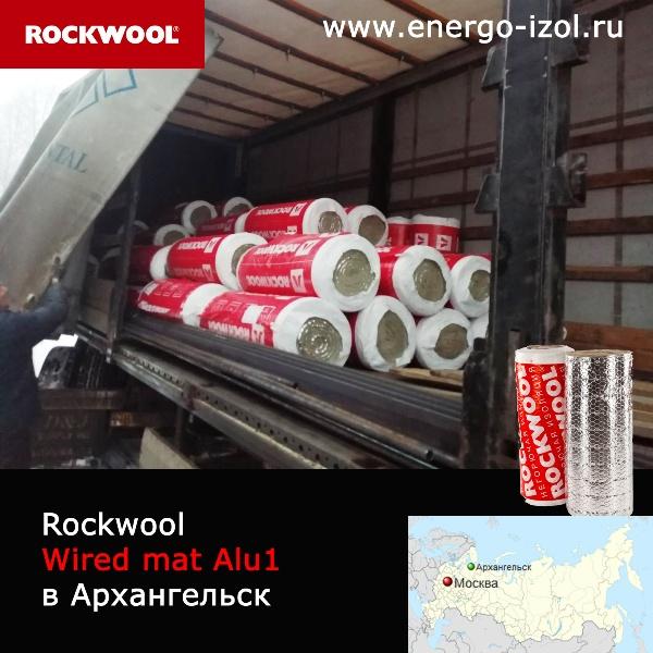 Фото с поставки wired mat 80 и wired mat 105 в Архангельск