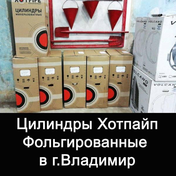 Цилиндр Хотпайп Alu SP Фольгированный г.Владимир