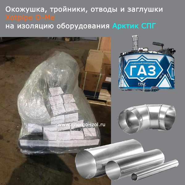 Маты прошивные Xotpipe ME-TR ГОСТ 21880-2011 и оцинкованные кожуха Xotpipe O-ME на Арктик СПГ