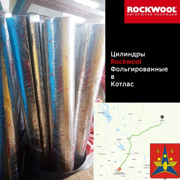 фото цилиндры минераловатные базальтовые роквул навивные rockwool 100 кф