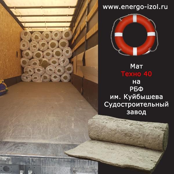 Фото с очередной поставки матов ТЕХНО 40 на РБФ им.Куйбышева