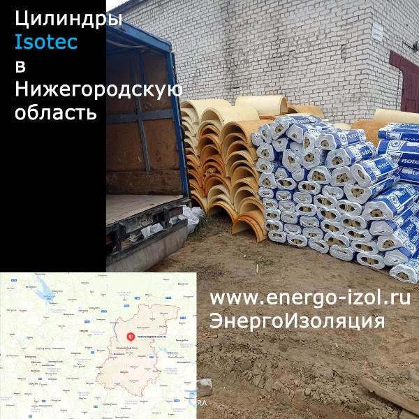 Цилиндры минераловатные изотек Isotec