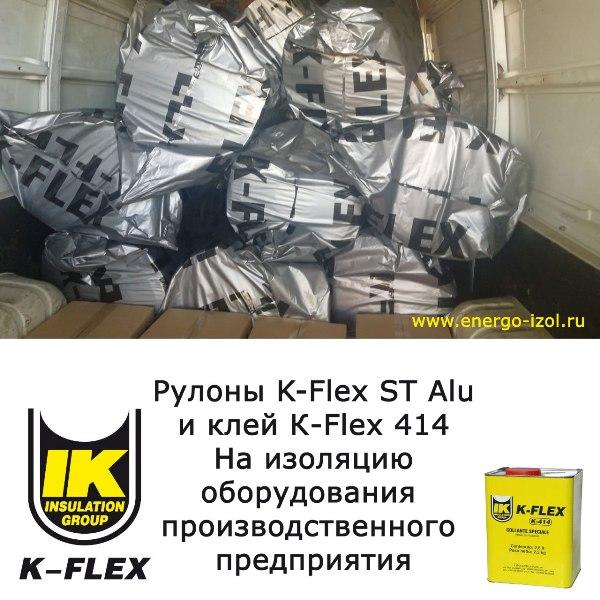 рулонов K-Flex ST Alu доставлена на производственное предприятие под Москвой