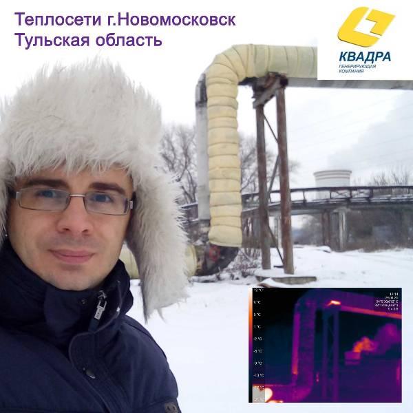 изоляция теплосетей пао квадра новомосковск тульская область энергоизоляция маты