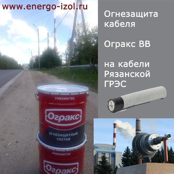 огнезащита кабеля Огракс ВВ на Рязанскую ГРЭС