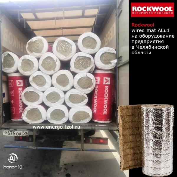 Партия матов Роквул Wired mat фольгированных доставлена на производственное предприятие в Челябинской области.
