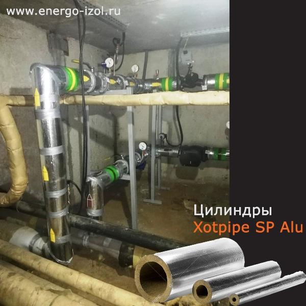 теплоизоляционных цилиндров: Хотпайп SP Alu
