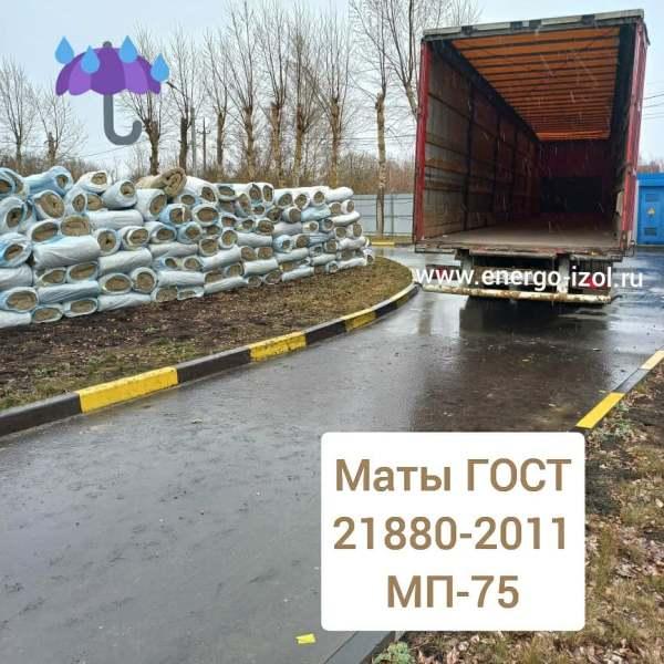 Выгрузка матов прошивных МП-75 ГОСТ 21880-2011 на обьекте