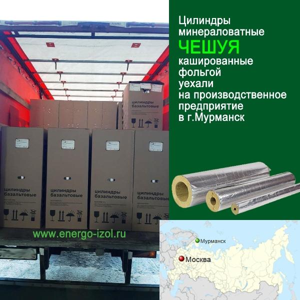 Фото с нашей поставки цилиндров Чешуя в г.Мурманск.