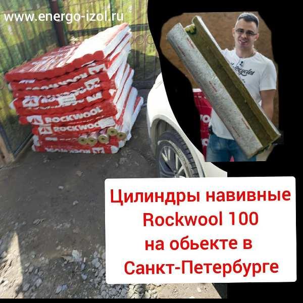 Цилиндры Роквул 100 поставлены в Санкт-Петербург.