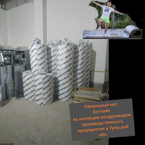 Партия ламельных матов Хотпайп доставлена в Тульскую область.