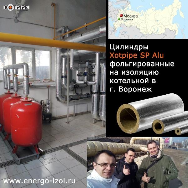 Изоляция труб в котельной г.Воронеж - Цилиндры Хотпайп SP Alu фольгированные
