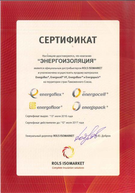 Сертификат официального дилера ЭнергоФлекс energoflex ЭнергоИзоляция ООО