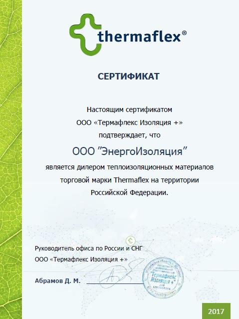 Сертификат официального дилера Термафлекс Thermaflex ЭнергоИзоляция ООО
